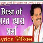 छोड़ गइले रेे रात सुतले सेजरिया पे लिरिक्स-भरत शर्मा