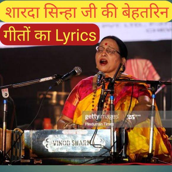 पटना से वैदा बुलाई द शारदा सिन्हा के लोकगीत का लिरिक्स