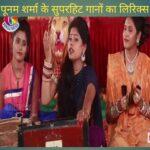 नजरिया लड़ल राम से भजन लिरिक्स- पूनम शर्मा