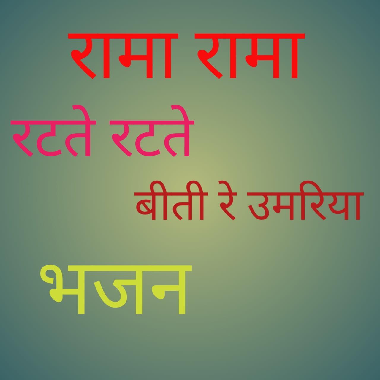 रामा रामा रटते रटते लिरिक्स- भजन मैथिली ठाकुर
