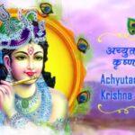 अच्युतम केशवम लिरिक्स, Achyutam keshwam bhajan lyrics