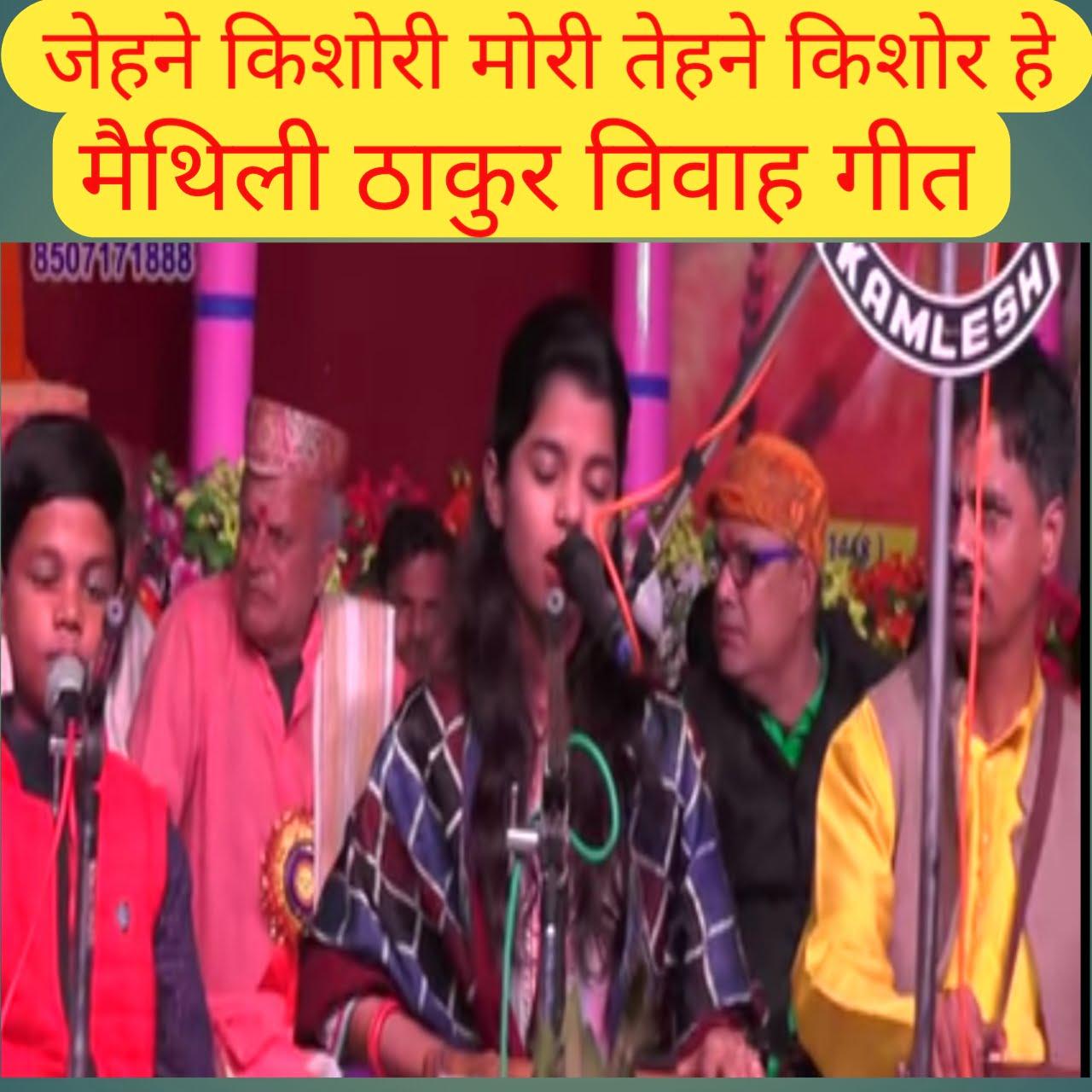 जेहने किशोरी मोरी तेहने किशोर हे, मैथिली ठाकुर विवाह गीत