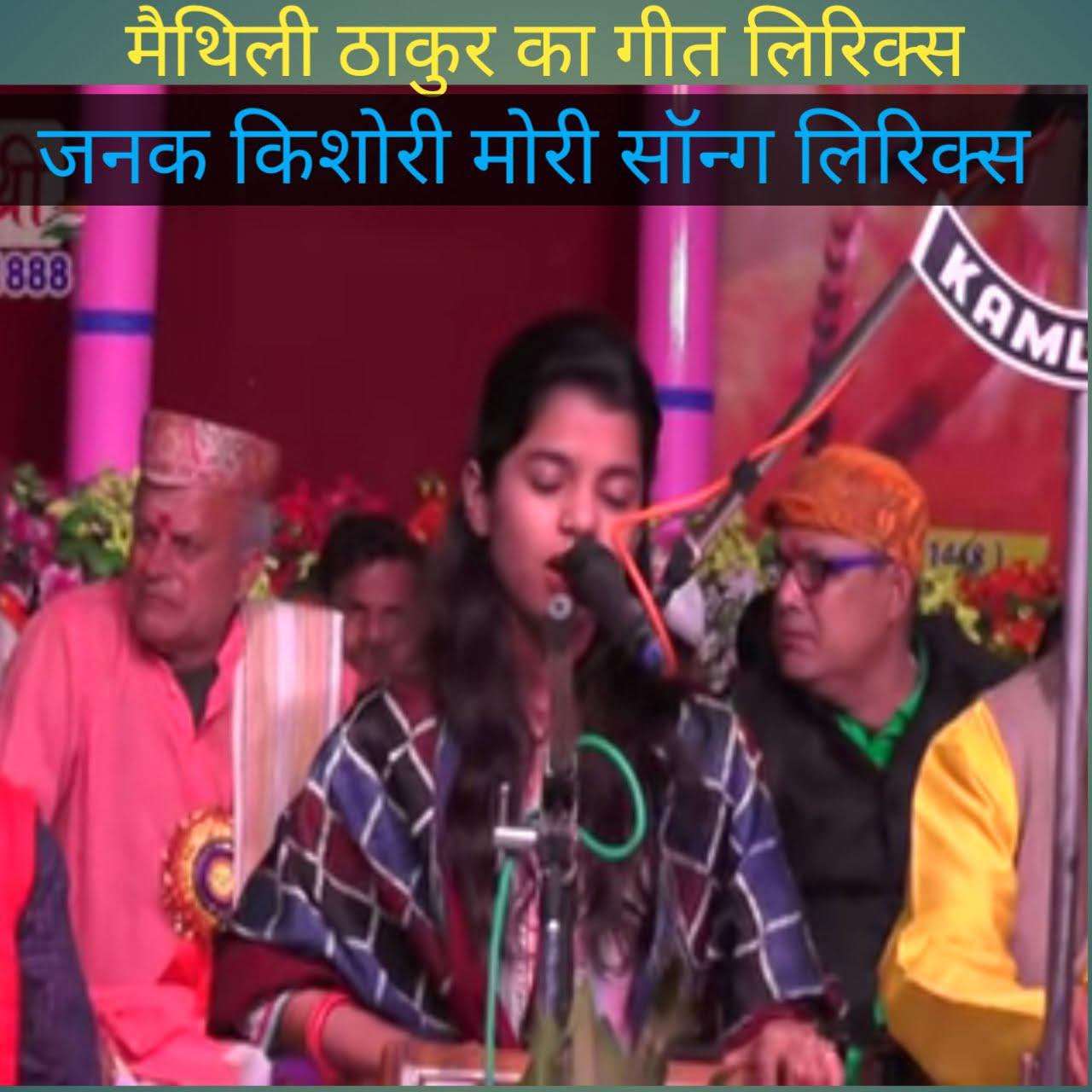 जनक किशोरी मोरी मैथिली ठाकुर सॉन्ग लिरिक्स