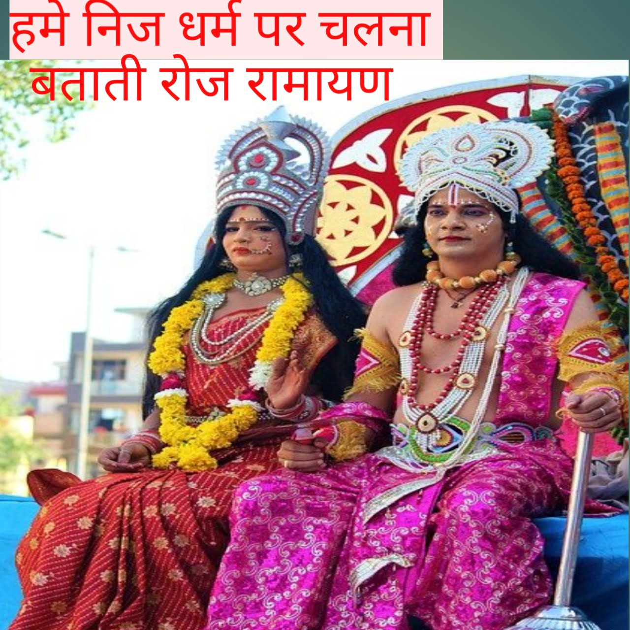 हमें निज धर्म पर चलना बताती रोज रामायण लिरिक्स, हिन्दी भजन
